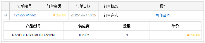 ickey.cn的订单